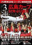 プロ野球2018シーズン総括BOOK 3連覇! 広島カープ27年ぶり地元V (COSMIC MOOK) 画像