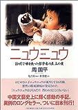 ニュウニュウ—18カ月で娘を喪った哲学者の至上の愛  毛 丹青, 泉 京鹿 (PHP研究所)