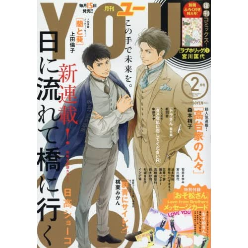 YOU(ユー) 2017年 02 月号 [雑誌]