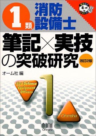 1類消防設備士 筆記×実技の突破研究 (なるほどナットク!)