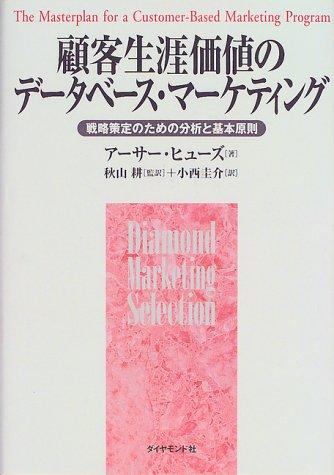 顧客生涯価値のデータベース・マーケティング―戦略策定のための分析と基本原則 (Diamond marketing selection)の詳細を見る