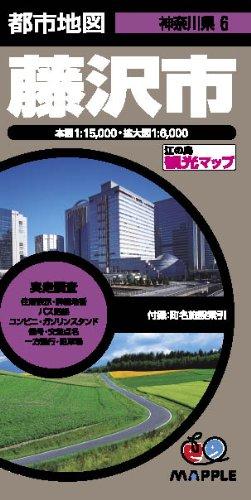 都市地図 神奈川県 藤沢市 (地図 | マップル)