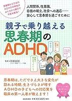 親子で乗り越える思春期のADHD (親子で理解する特性シリーズ)
