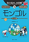 旅の指さし会話帳16モンゴル(モンゴル語) (ここ以外のどこかへ!)