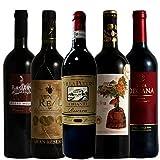 長期熟成 レゼルヴァ飲み比べ ソムリエ厳選ワインセット 赤ワイン 750ml 5本