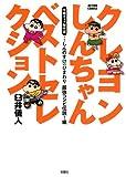 クレヨンしんちゃんベストセレクション中期ギャグ傑作選 しんのすけVSひまわり 最強コンビ伝説 (アクションコミックス)