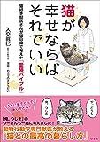 猫が幸せならばそれでいい ?猫好き獣医さんが猫目線で考えた「愛猫バイブル」?