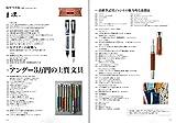 趣味の文具箱48 (エイムック 4216) 画像