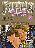 KIPPO コミック 1-12巻セット
