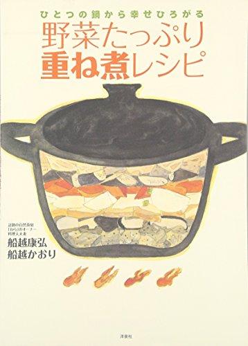 ひとつの鍋から幸せひろがる 野菜たっぷり重ね煮レシピの詳細を見る