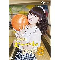 井口裕香のむ~~~ん ⊂( ^ω^)⊃  DVD はち