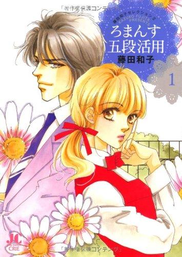 ろまんす五段活用 1―藤田和子セレクション 2 (ジュディーコミックス クリエ)の詳細を見る