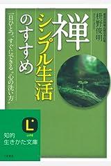 禅、シンプル生活のすすめ (知的生きかた文庫) 文庫