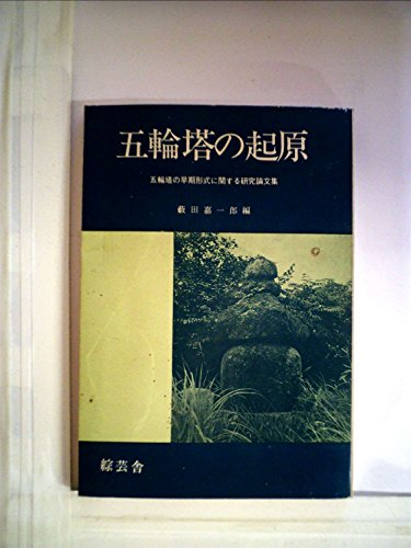五輪塔の起原―五輪塔の早期形式に関する研究論文集 (1958年) (古史叢刊〈第1〉)