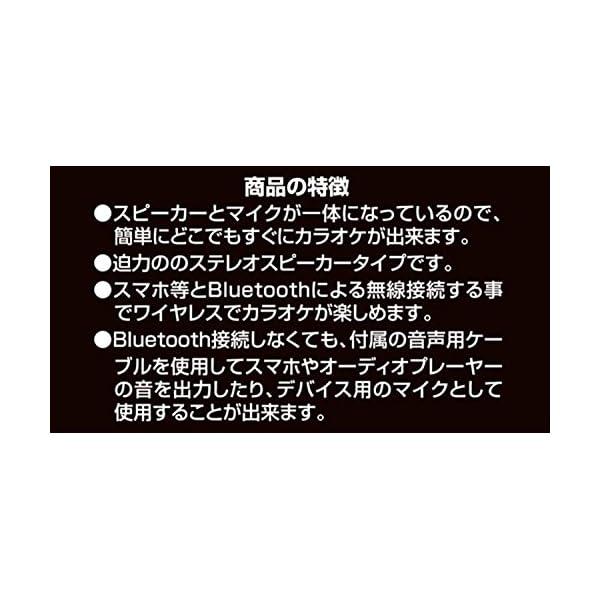 TO-PLAN(トープラン) カラオケマイク ...の紹介画像3