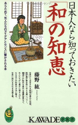 日本人なら知っておきたい「和」の知恵──いま学びたい、和モノに秘められたアイデアとセンス (KAWADE夢新書)の詳細を見る