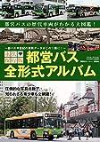 永久保存版 都営バス 全形式アルバム (バスマガジンMOOK)