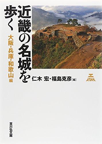 近畿の名城を歩く 大阪・兵庫・和歌山編の詳細を見る