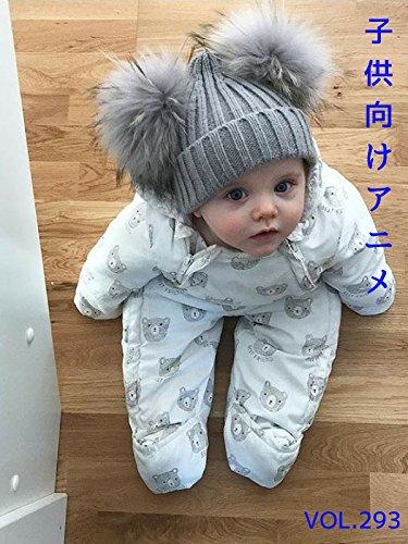 子供向けアニメ VOL. 293