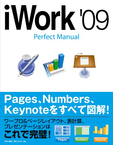 iWork '09 Perfect Manualの詳細を見る