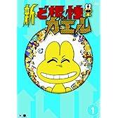 新・ど根性ガエル vol.1 [DVD]