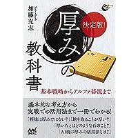決定版! 厚みの教科書 ~基本戦術からアルファ碁流まで~ (囲碁人ブックス)