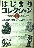 """いわゆる""""起源""""について (はじまりコレクション)"""