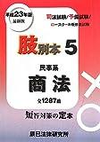 肢別本〈5〉民事系商法〈平成23年版〉