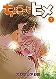 ちょこっとヒメ 7巻 (デジタル版ガンガンコミックスONLINE)