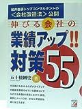 伸びる会社の業績アップ!対策55 (アスカビジネス)