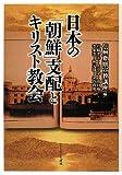 日本の「朝鮮」支配とキリスト教会