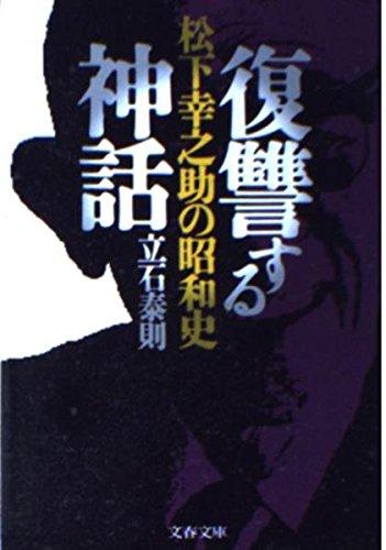 復讐する神話―松下幸之助の昭和史 (文春文庫)の詳細を見る