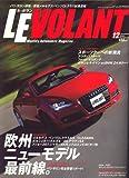 LE VOLANT (ル・ボラン) 2006年 12月号 [雑誌]