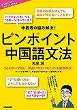 中級者の悩み解決! ピンポイント中国語文法