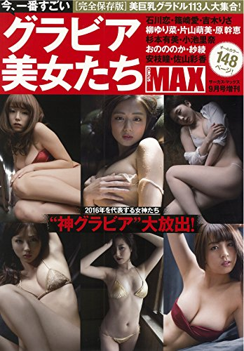 CIRCUS MAX9月号増刊 (グラビア美女たち) -