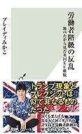 ブレイディ みかこ (著)(14)新品: ¥ 885ポイント:8pt (1%)