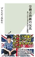 ブレイディ みかこ (著)(14)新品: ¥ 398