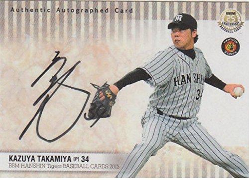 BBM 阪神タイガース 高宮和也 限定 直筆 サインカード 2015 ベースボールマガジン社