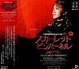 「スカーレット・ピンパーネル」星組大劇場公演ライブCDを試聴する