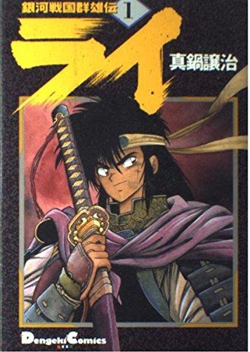 銀河戦国群雄伝ライ (1) (Dengeki comics EX)