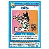 2014カルビー ドラえもんチップスカード【ノーマルカード】No.47/酒乱スネ夫