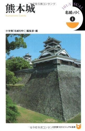 名城をゆく1 熊本城 (小学館101ビジュアル新書)