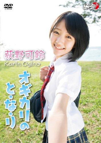 荻野可鈴/オギカリのと・な・り [DVD]