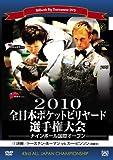 2010全日本ポケットビリヤード選手権大会 1決勝/トーステン・ホーマンvsカー・ピンゾン(柯乗中) [DVD]