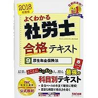 よくわかる社労士 合格テキスト (9) 厚生年金保険法 2018年度 (よくわかる社労士シリーズ)