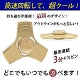 iDeporte Fidget Spinner 指スピナー ハンドスピナー ストレス解消 フォーカス玩具 高速回転 ゴールド ハンドトイ ケース付き