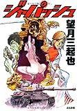 ジャパッシュ (ぶんか社コミック文庫)