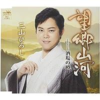望郷山河/酒場の噂(タイプA)