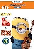 ミニオンズ&怪盗グルー+ボーナスDVDディスク付き DVDシリーズパック〈初回生産限定〉[DVD]