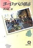 ヨーロッパの朝市 (徳間文庫)
